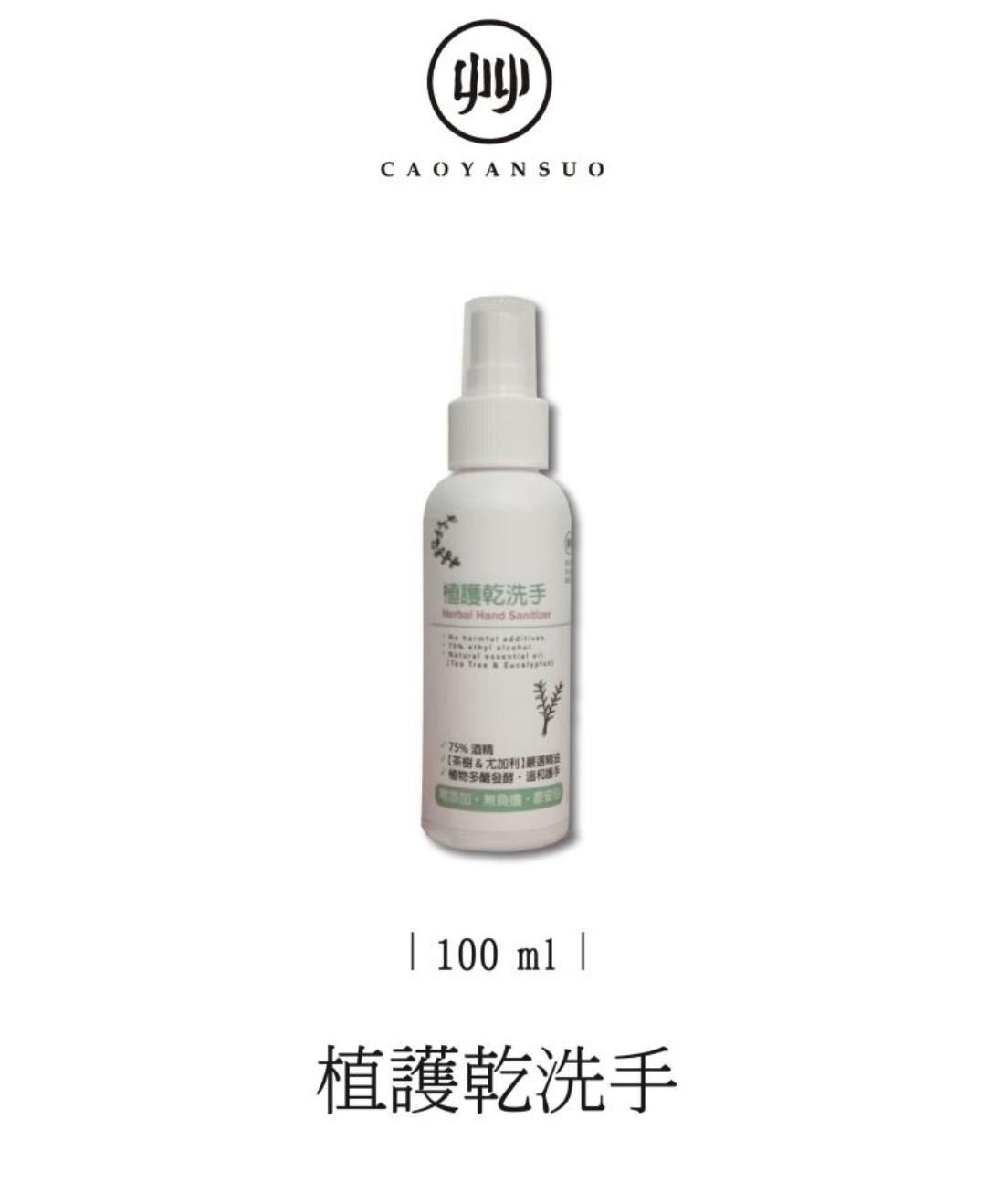 艸研所:保濕成分為茶樹和尤加利精油/味道偏茶樹精油味/容量100ml/價格299