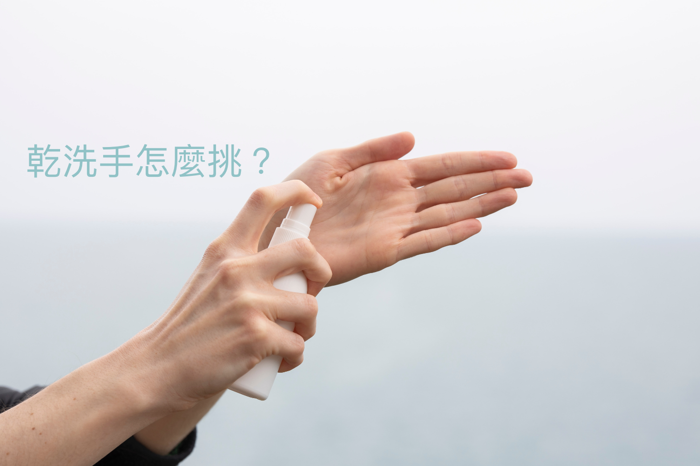 乾洗手怎麼挑?1個比較表格,讓你輕鬆做決定