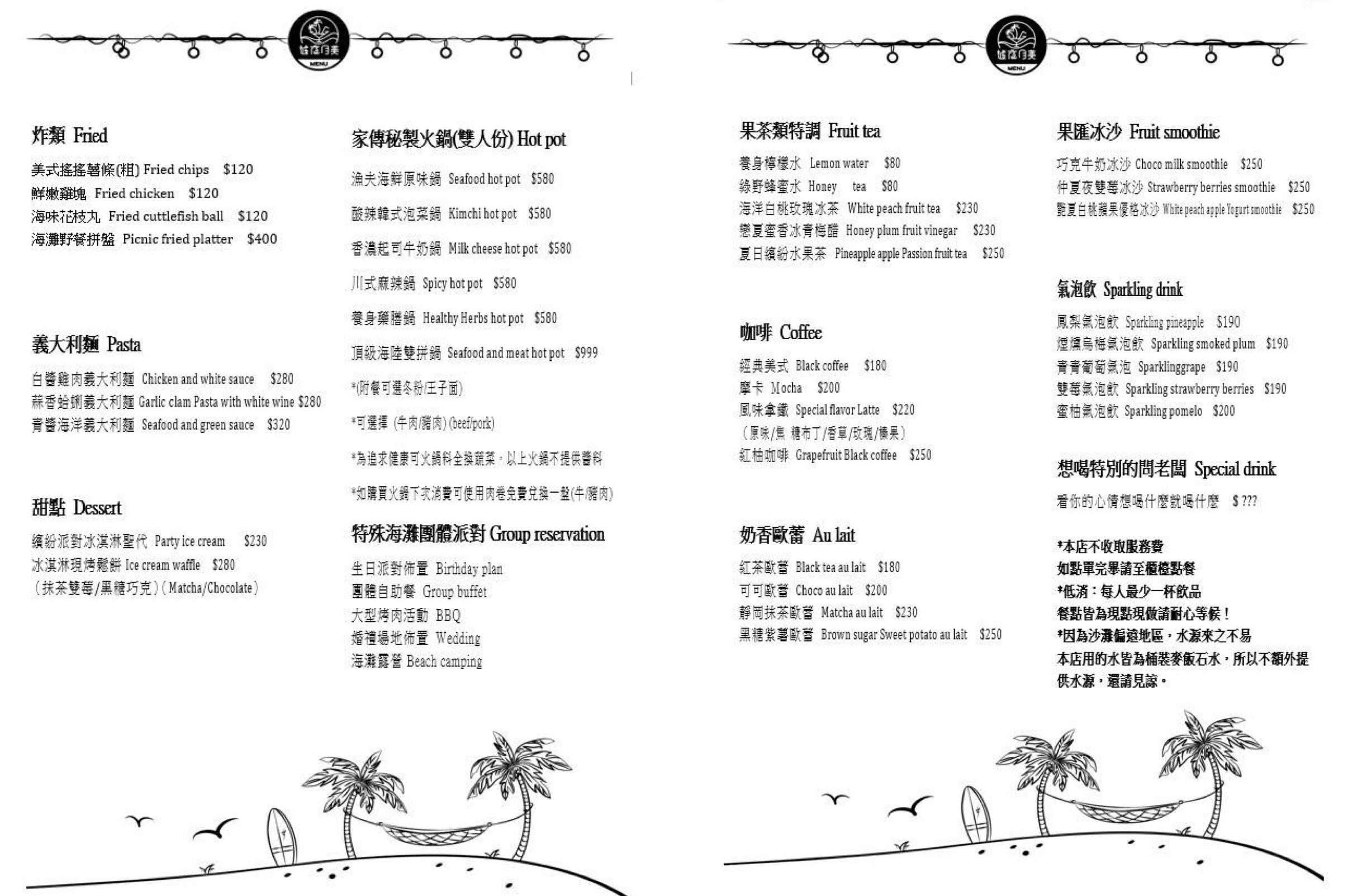 越夜月美 菜單